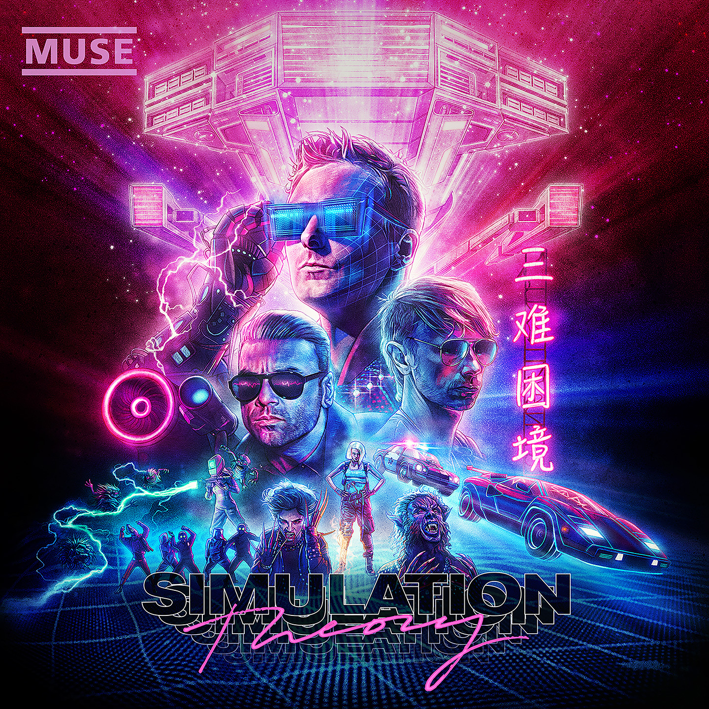 Muse Simulation Theory Brass and Strings